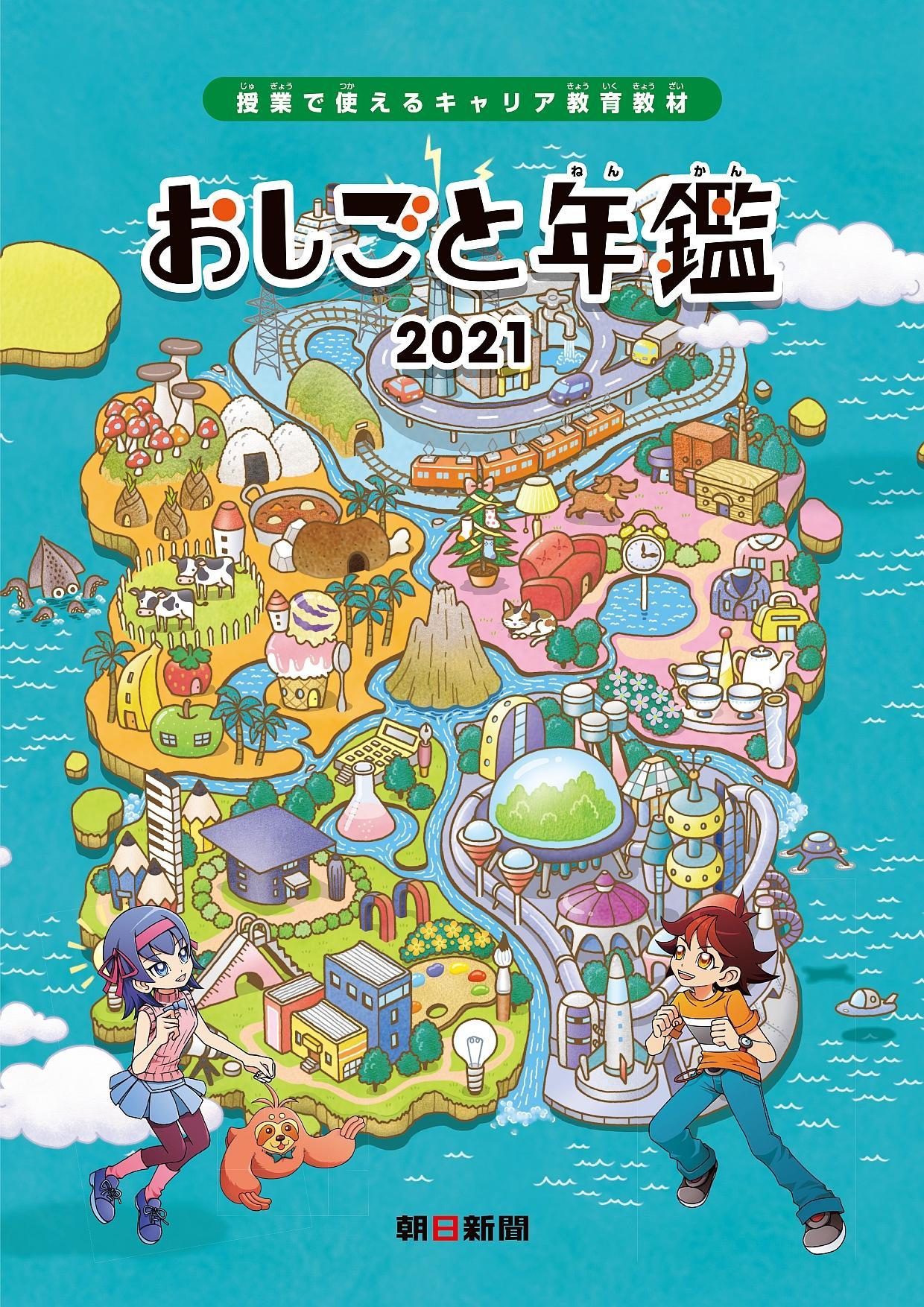 oshigoto_2021.jpg