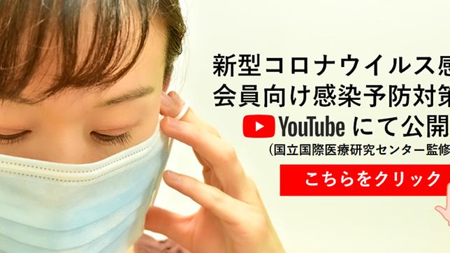 新型コロナウイルス感染症への対応