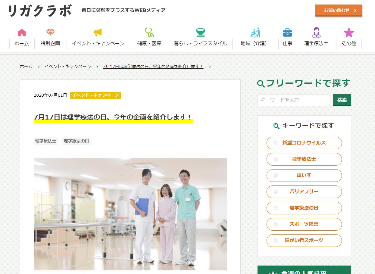 理学 士 ページ マイ 日本 療法 協会